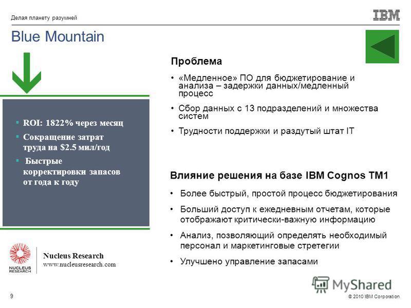 © 2010 IBM Corporation Делая планету разумней 9 Blue Mountain Проблема «Медленное» ПО для бюджетирование и анализа – задержки данных/медленный процесс Сбор данных с 13 подразделений и множества систем Трудности поддержки и раздутый штат IT Влияние ре