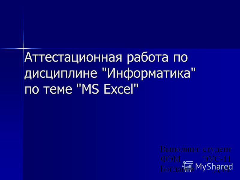 Аттестационная работа по дисциплине Информатика по теме MS Excel