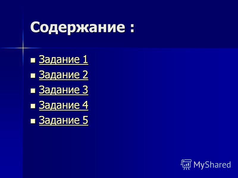 Содержание : Задание 1 Задание 1 Задание 1 Задание 1 Задание 2 Задание 2 Задание 2 Задание 2 Задание 3 Задание 3 Задание 3 Задание 3 Задание 4 Задание 4 Задание 4 Задание 4 Задание 5 Задание 5 Задание 5 Задание 5 Задание 1 Задание 1 Задание 1 Задание