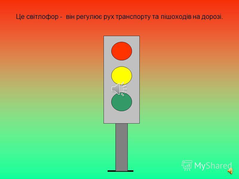 Переходити дорогу потрібно тільки по пішохідному переходу - «зебрі».