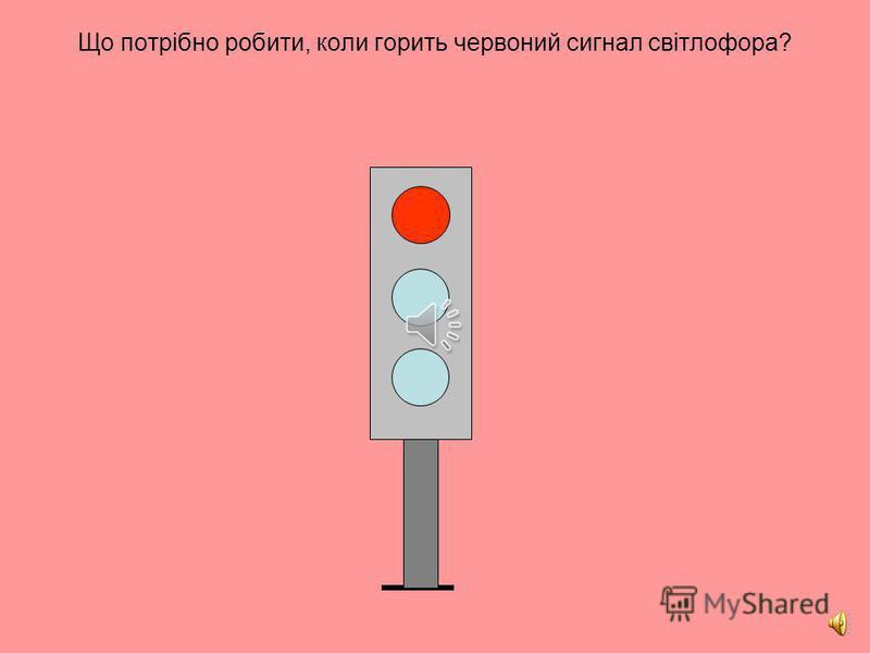 Це світлофор - він регулює рух транспорту та пішоходів на дорозі.