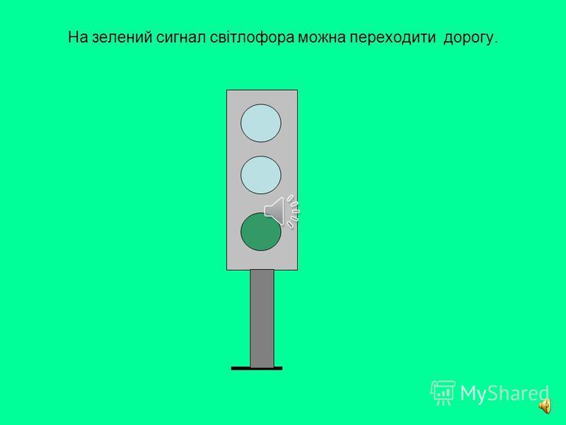 Жовтий сигнал світлофора говорить нам, що потрібно приготуватися.
