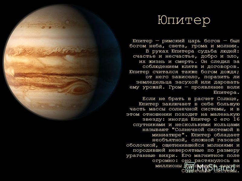 Юпитер Юпитер римский царь богов был богом неба, света, грома и молнии. В руках Юпитера судьба людей: счастье и несчастье, добро и зло, их жизнь и смерть. Он следил за соблюдением клятв и договоров. Юпитер считался также богом дождя; от него зависело