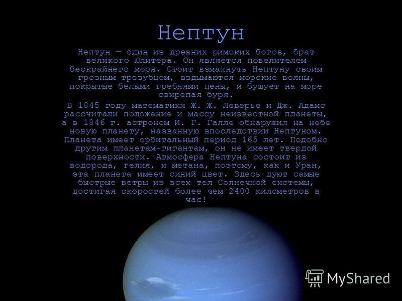 Нептун Нептун один из древних римских богов, брат великого Юпитера. Он является повелителем бескрайнего моря. Стоит взмахнуть Нептуну своим грозным трезубцем, вздымаются морские волны, покрытые белыми гребнями пены, и бушует на море свирепая буря. В