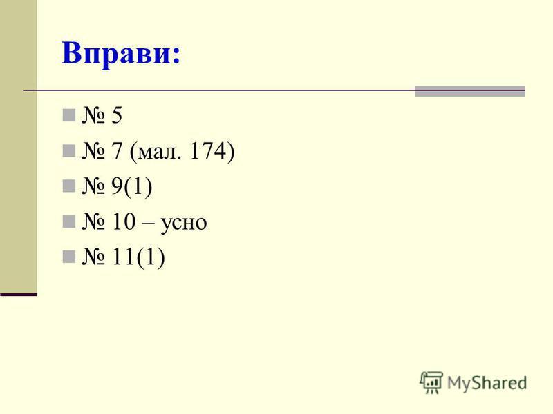 Вправи: 5 7 (мал. 174) 9(1) 10 – усно 11(1)