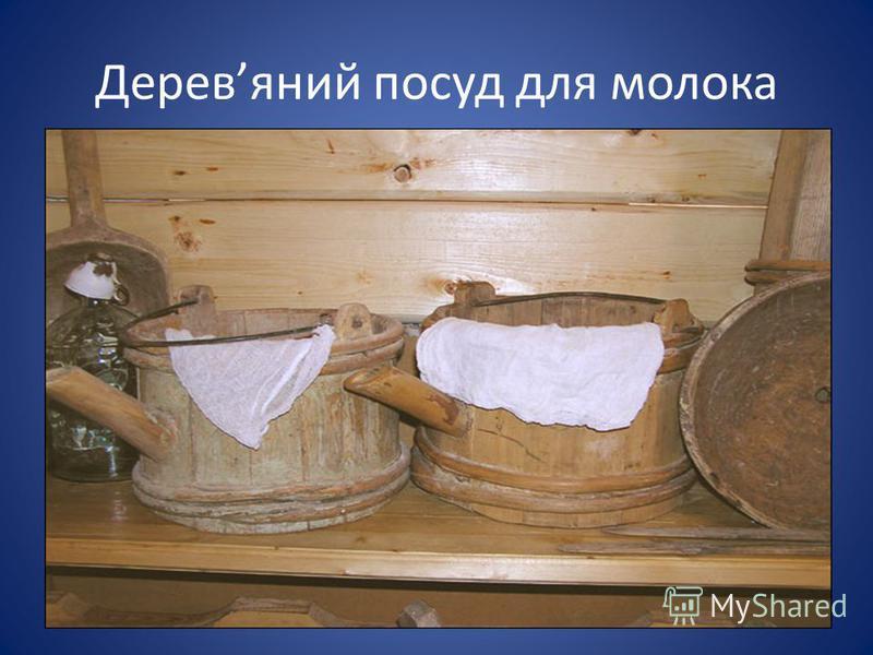 Деревяний посуд для молока