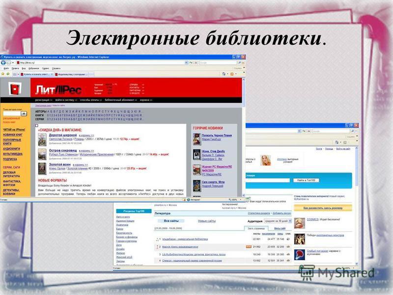 Электронные библиотеки.