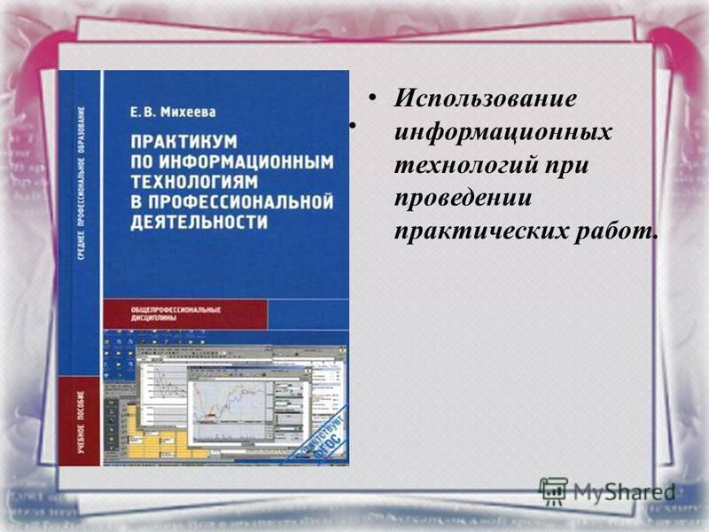 . Использование информационных технологий при проведении практических работ.