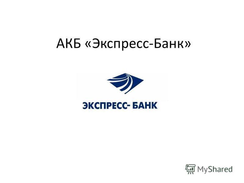 АКБ «Экспресс-Банк»