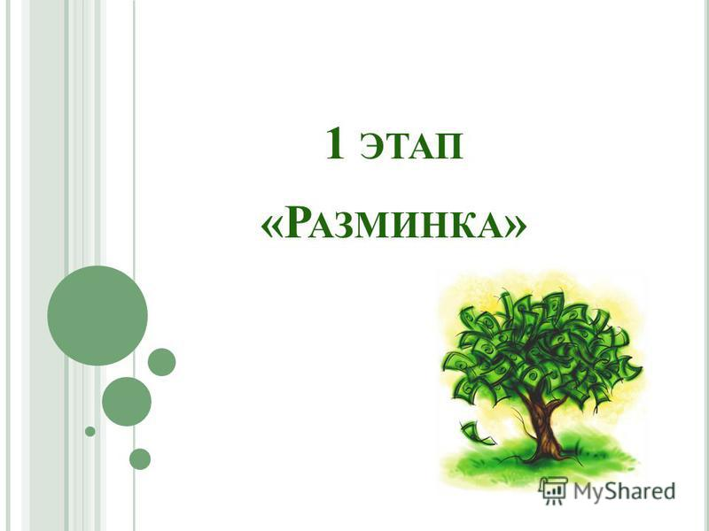 1 ЭТАП «Р АЗМИНКА »