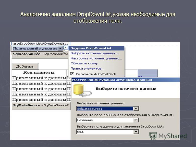 Аналогично заполним DropDownList,указав необходимые для отображения поля.