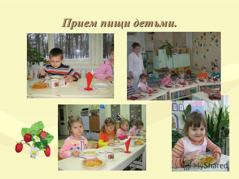 Прием пищи детьми.