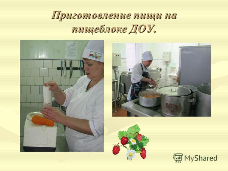 Приготовление пищи на пищеблоке ДОУ.