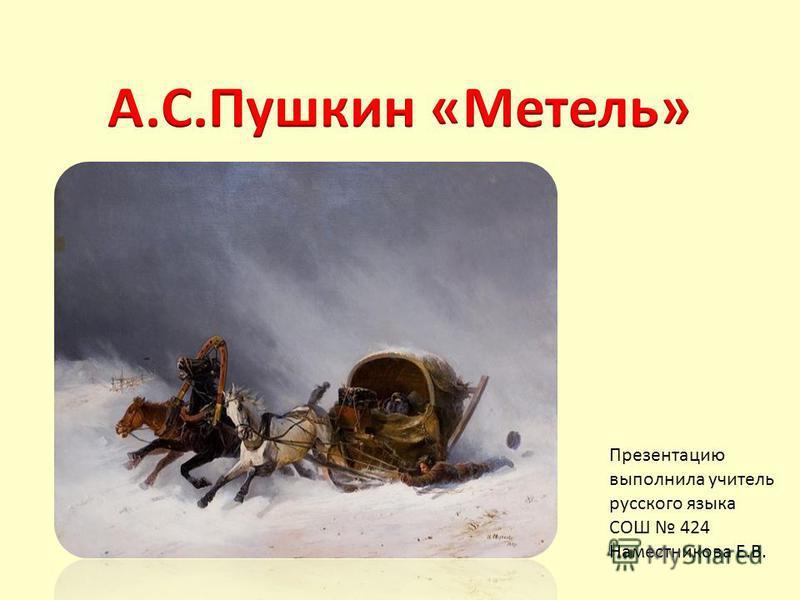 Презентацию выполнила учитель русского языка СОШ 424 Наместникова Е.В.
