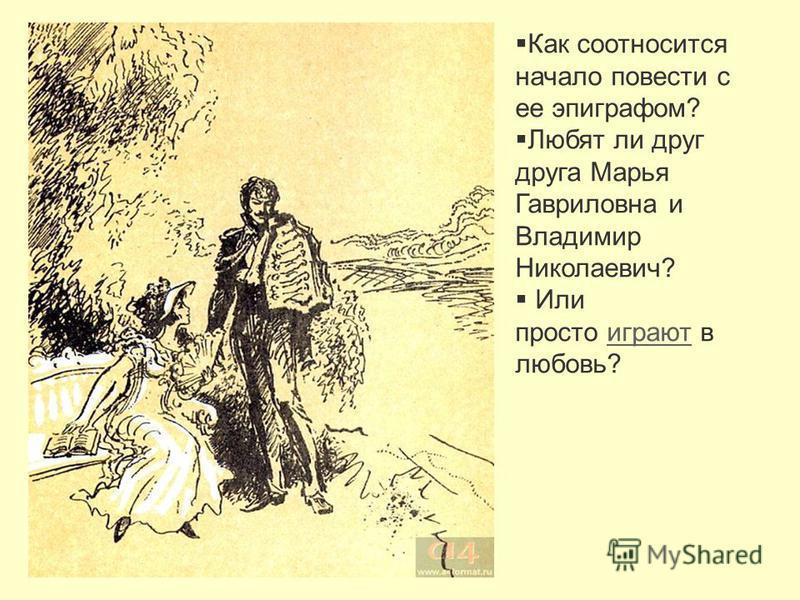 Как соотносится начало повести с ее эпиграфом? Любят ли друг друга Марья Гавриловна и Владимир Николаевич? Или просто играют в любовь?играют