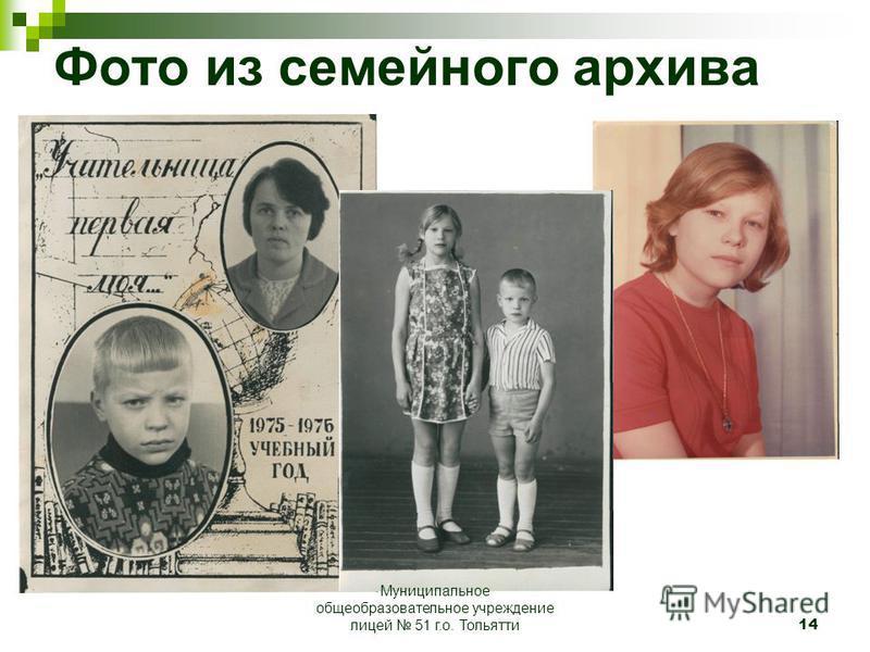 14 Фото из семейного архива Муниципальное общеобразовательное учреждение лицей 51 г.о. Тольятти