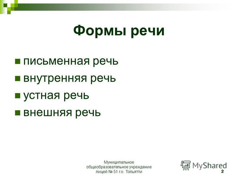 2 Формы речи письменная речь внутренняя речь устная речь внешняя речь Муниципальное общеобразовательное учреждение лицей 51 г.о. Тольятти