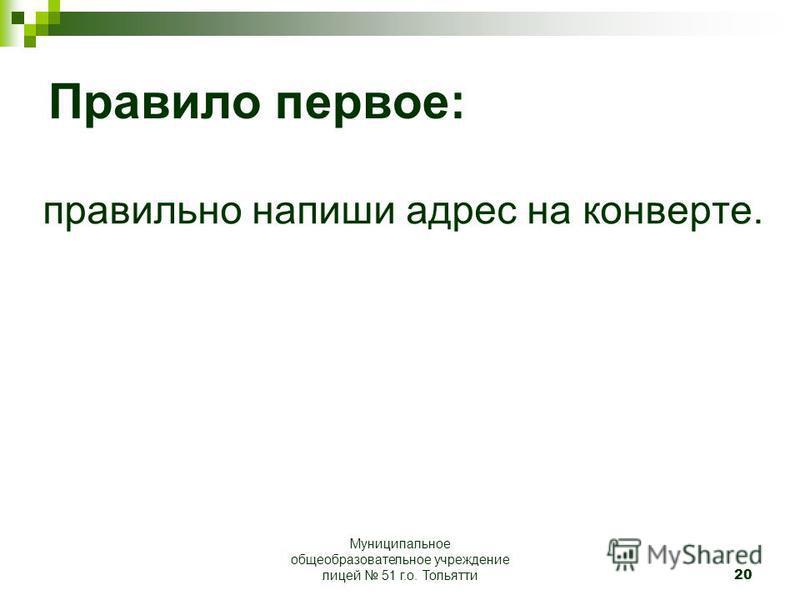 20 Правило первое: правильно напиши адрес на конверте. Муниципальное общеобразовательное учреждение лицей 51 г.о. Тольятти