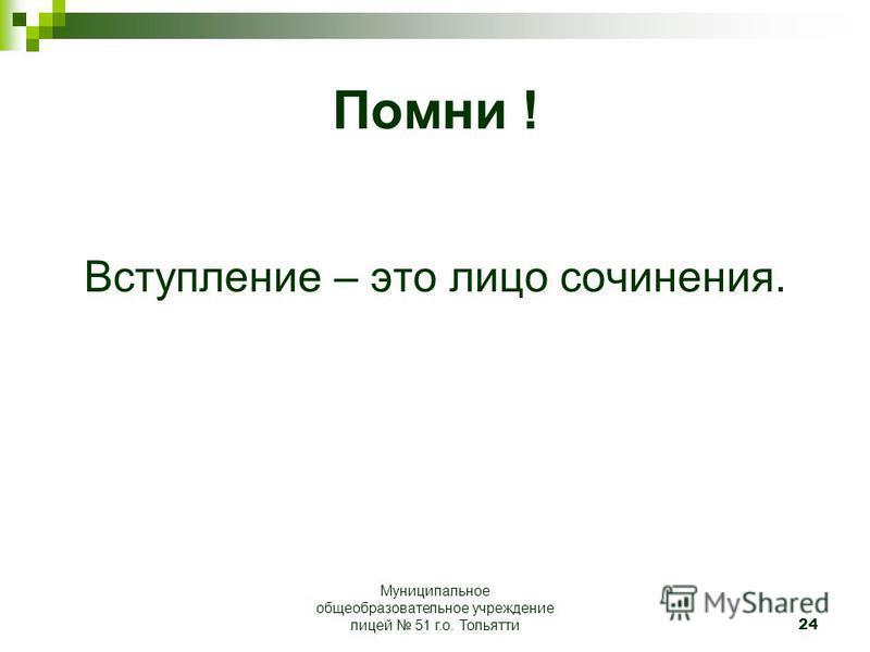 24 Помни ! Вступление – это лицо сочинения. Муниципальное общеобразовательное учреждение лицей 51 г.о. Тольятти