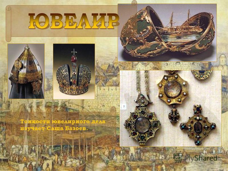 Тонкости ювелирного дела изучает Саша Базоев.