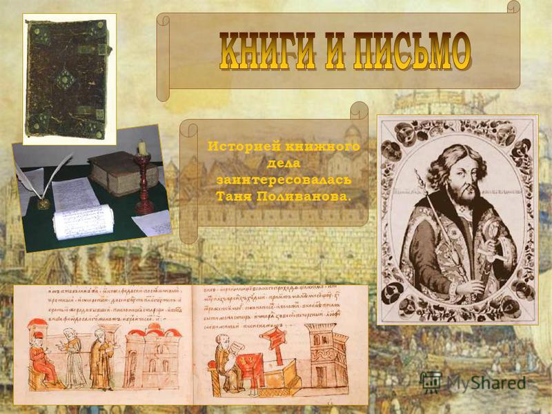 Историей книжного дела заинтересовалась Таня Поливанова.