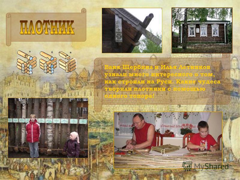 Ваня Щербина и Илья Летников узнали много интересного о том, как строили на Руси. Какие чудеса творили плотники с помощью одного топора!