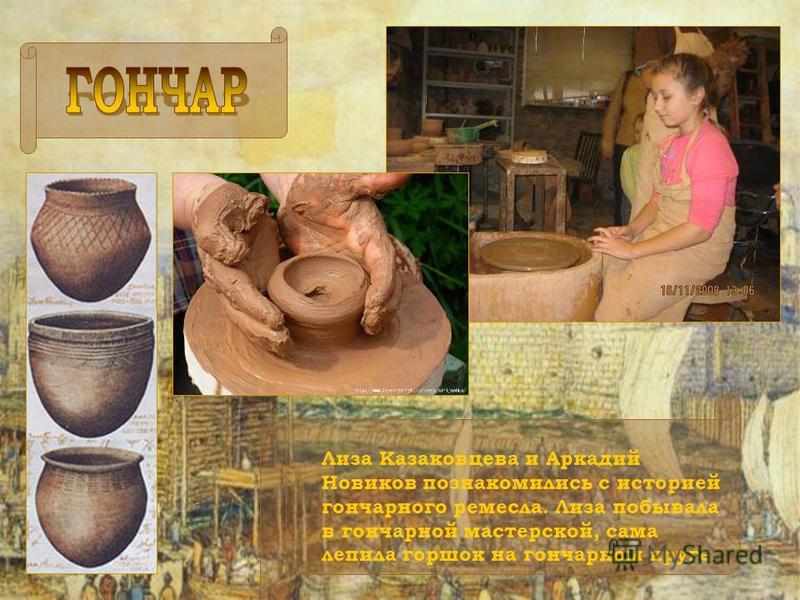 Лиза Казаковцева и Аркадий Новиков познакомились с историей гончарного ремесла. Лиза побывала в гончарной мастерской, сама лепила горшок на гончарном круге.
