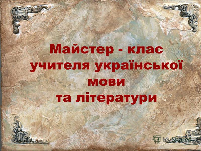 Майстер - клас учителя української мови та літератури