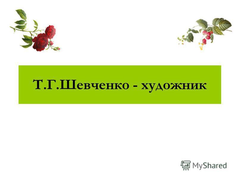 Т.Г.Шевченко - художник