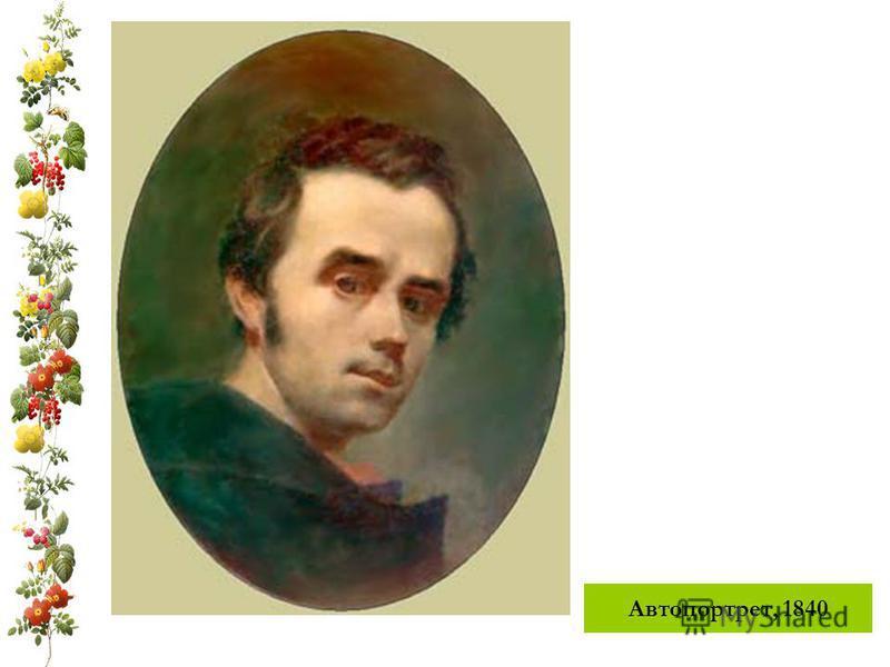 Автопортрет, 1840