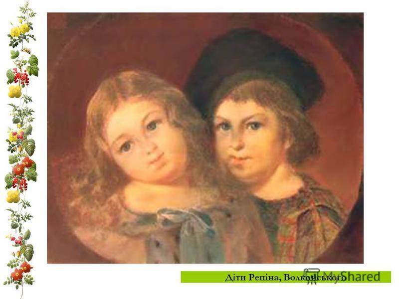 Діти Репіна, Волконського