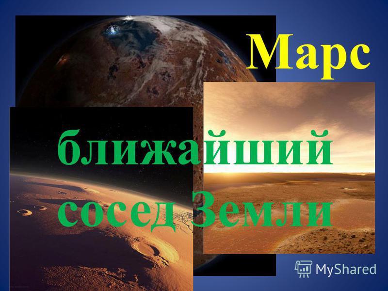 Марс ближайший сосед Земли