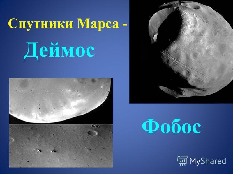 Спутники Марса - Деймос Фобос