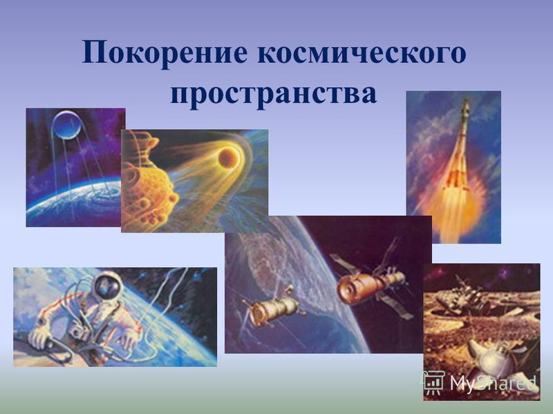 Покорение космического пространства