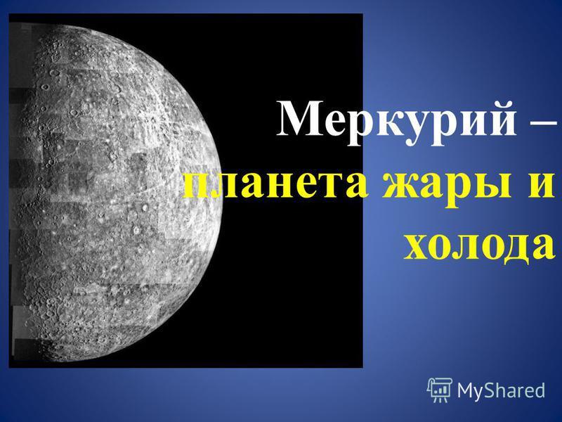 Меркурий – планета жары и холода