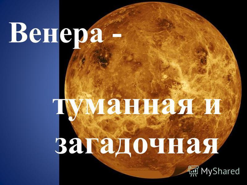 Венера - туманная и загадочная