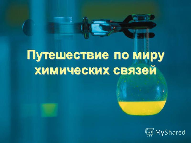 Путешествие по миру химических связей