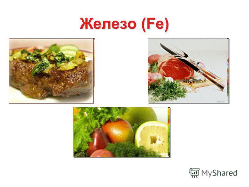 Железо (Fe)