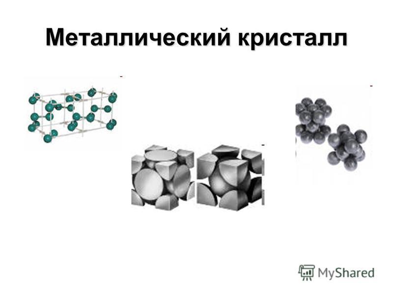 Металлический кристалл