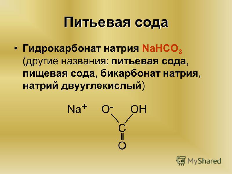 Питьевая сода Гидрокарбонат натрия NaHCO 3 (другие названия: питьевая сода, пищевая сода, бикарбонат натрия, натрий двууглекислый)