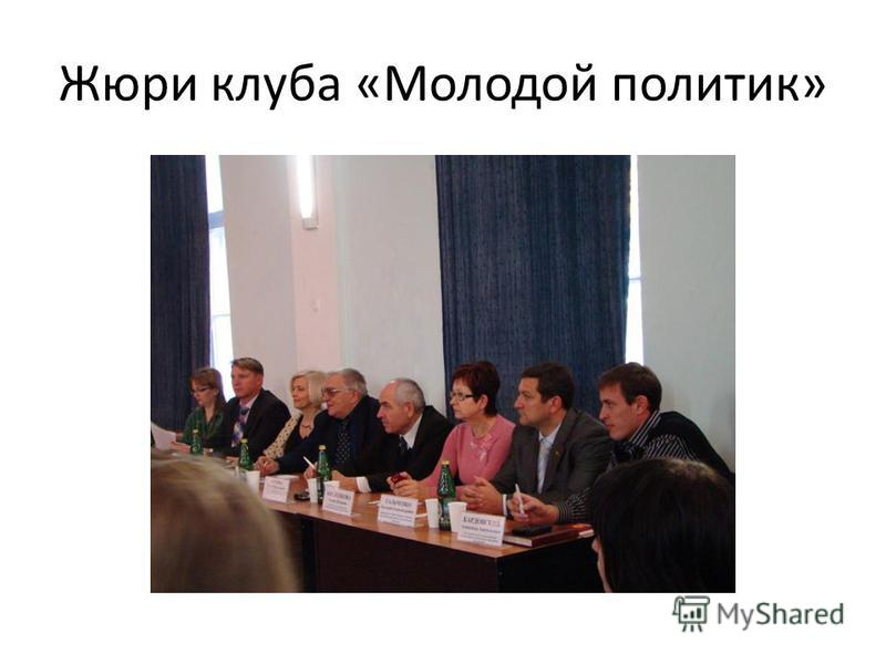 Жюри клуба «Молодой политик»