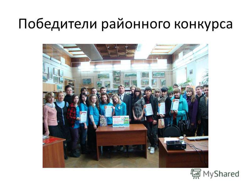 Победители районного конкурса