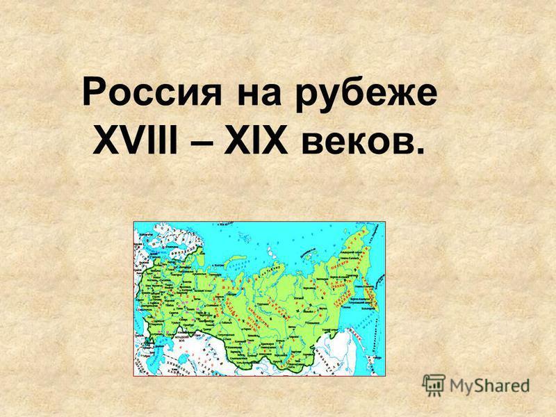Россия на рубеже XVIII – XIX веков.