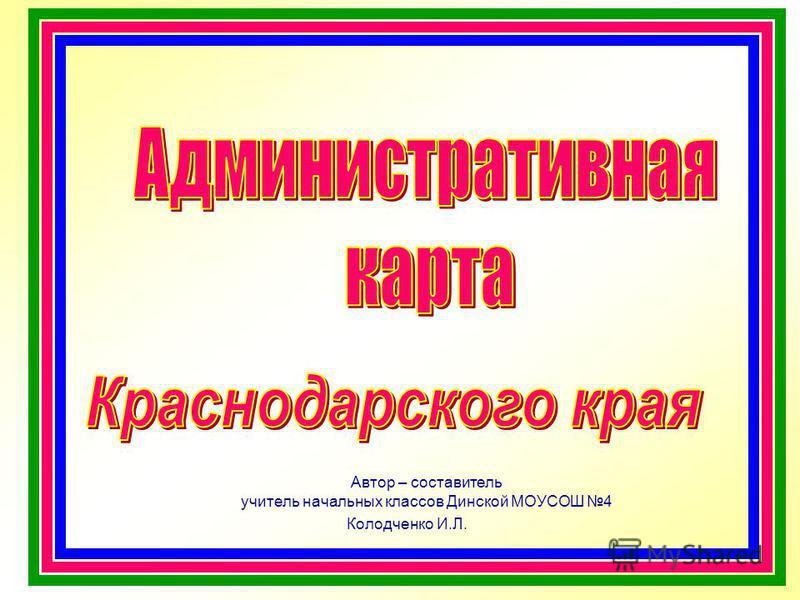 Автор – составитель учитель начальных классов Динской МОУСОШ 4 Колодченко И.Л.