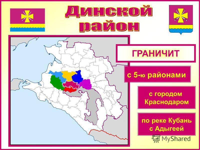 ГРАНИЧИТ c городом Краснодаром с 5- ю районами по реке Кубань с Адыгеей