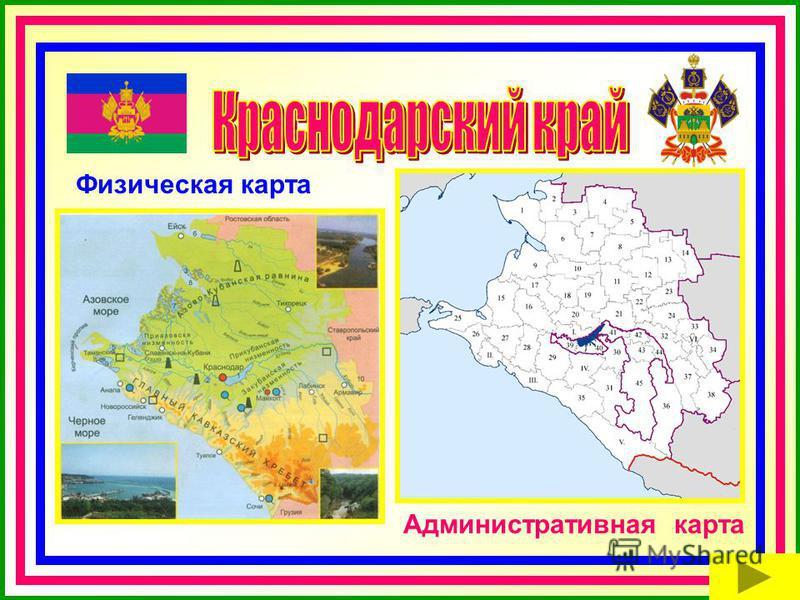 Физическая карта Административная карта