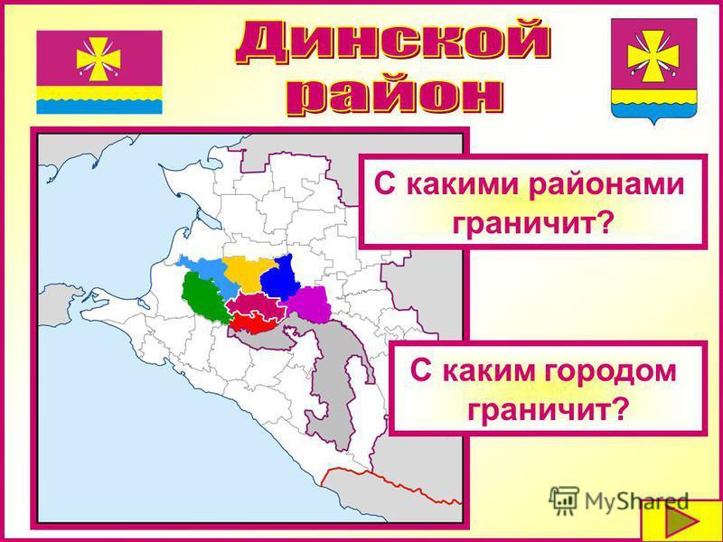 С какими районами граничит? С каким городом граничит?