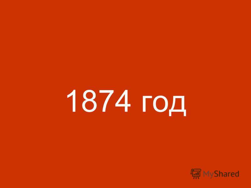 1874 год