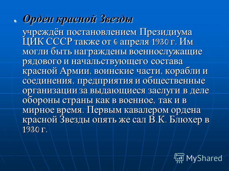 oОoОoОo Орден красной Звезды учреждён постановлением Президиума ЦИК СССР также от 6 апреля 1930 г. Им могли быть награждены военнослужащие рядового и начальствующего состава красной Армии, воинские части, корабли и соединения, предприятия и обществен