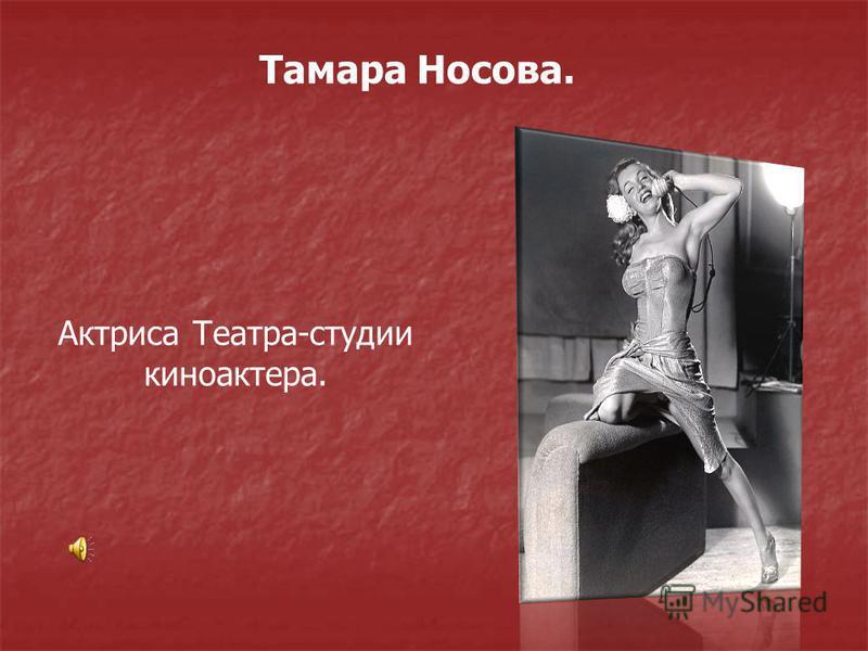 Тамара Носова. Актриса Театра-студии киноактера.